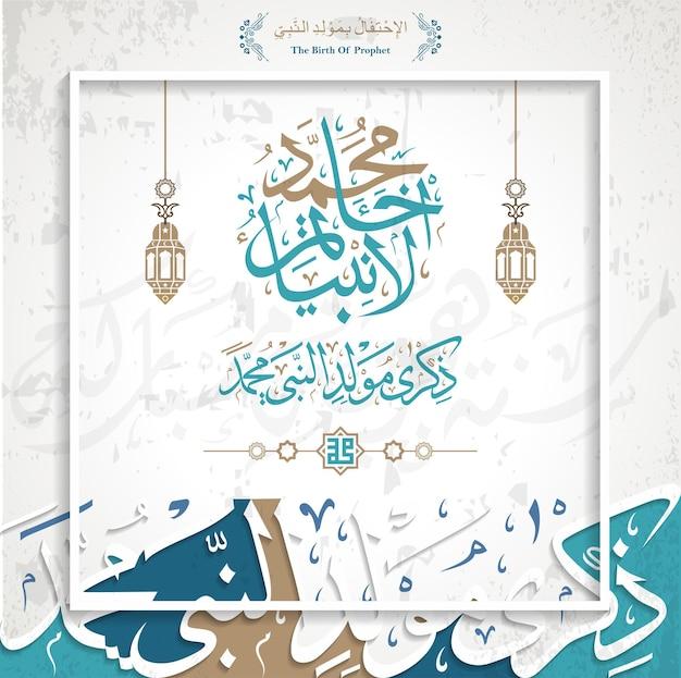Mawlid al nabi islamisches banner mit arabischer kalligraphie übersetzung des textes zum geburtstag des propheten muhammad