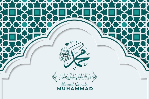 Mawlid al nabi muhammad grußkarte mit kalligraphie und ornament premium-vektor