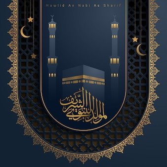 Mawlid al-nabi-prophet mohammeds geburtstagsgruß
