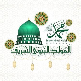 Mawlid al nabi wünscht kalligraphie mit madina-moschee und islamischen ornamenten