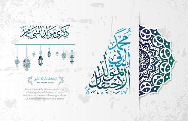 Mawlid alnabi arabische kalligraphie islamischer gruß mit marokko muster mandala und halbmondlampe