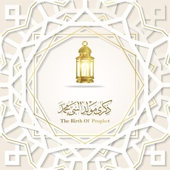 Mawlid alnabi grußkarte islamisches blumenmuster-vektordesign mit schöner arabischer kalligraphie