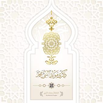 Mawlid alnabi grußkarte islamisches mustervektordesign mit leuchtender goldener arabischer kalligraphie