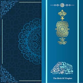 Mawlid alnabi grußkarte schöner blumenmustervektor für hintergrundbild und banner