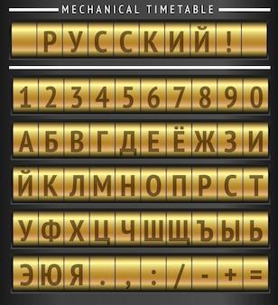 Mechanische anzeigetafelanzeige mit russischem alphabet.