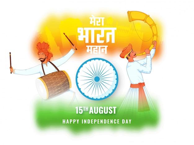 Mein indien ist großer text in hindi-sprache mit ashoka-rad, männer, die trommel und tutari-horn auf verschwommener dreifarbiger hintergrund-feier spielen.