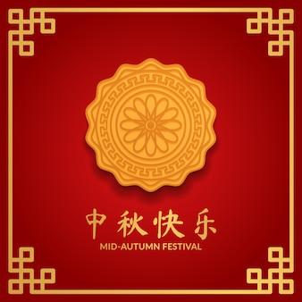Mid autumn festival 3d mooncake illustration grußkartenkonzept mit geometrischer asiatischer verzierung