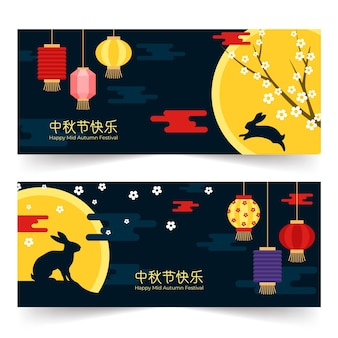 Mid-autumn festival banner vorlage set