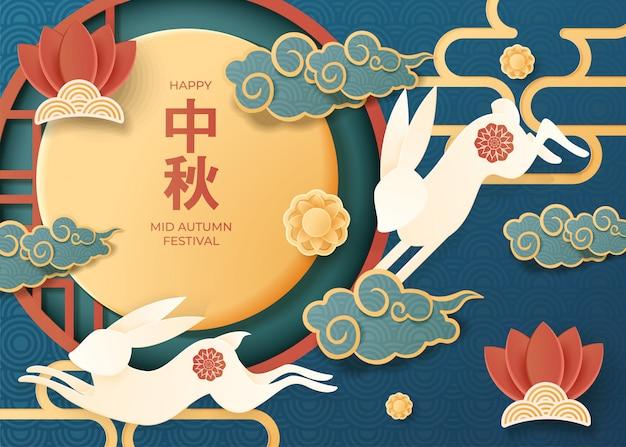 Mid autumn festival im papierkunststil mit seinem chinesischen namen mitten im mond, schönen kaninchen- und wolkenelementen