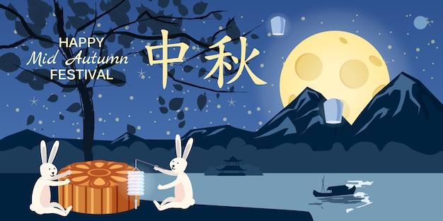 Mid autumn festival, mondkuchenfest, kaninchen freuen sich und spielen in der nähe des mondkuchens, feiertage in der mondnacht.