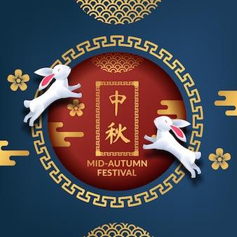Mitte herbstfest mit symbol asiatischer musterdekorationskreis mit 3d-häschen-sprung-hop (textübersetzung = mitte herbstfest)