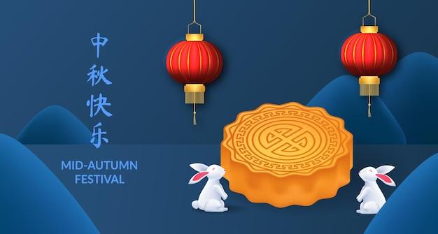 Mitte herbstfest. podium-produktdisplay mit 3d-mondkuchen, asiatischer laterne und hase (textübersetzung = mitte herbstfest)