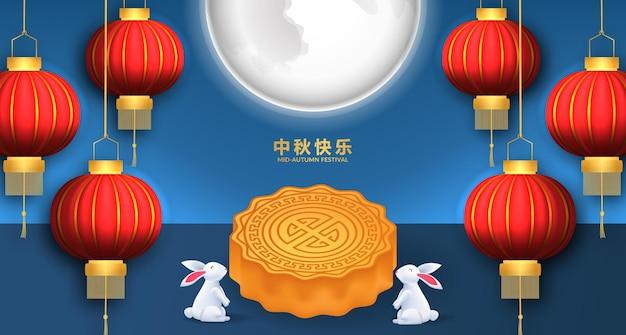 Mitte herbstfest. podium-produktdisplay mit 3d-mondkuchen, mondmond, hase und asiatischer laterne (textübersetzung = mitte herbstfest)