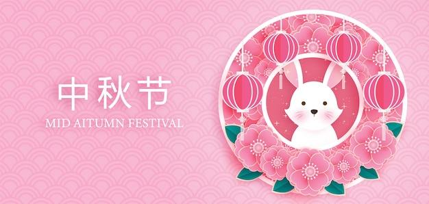 Mittherbstfest mit niedlichen kaninchen im papierschnittstil. chinesische übersetzung: mittherbstfest.