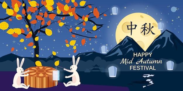 Mittleres herbstfest, mondkuchenfest, kaninchen freuen sich und spielen nahe dem mondkuchen, feiertage in der mondnacht, herbstbaum, blätter, nacht, mond