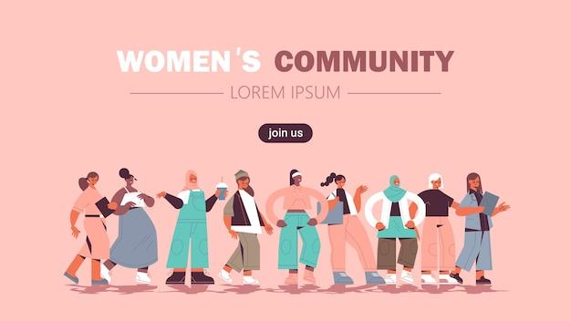 Mix race girls stehen zusammen weibliche empowerment bewegung frauengemeinschaft union der feministinnen konzept horizontale vektor-illustration in voller länge
