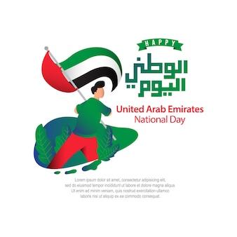 Moderne designvorlage des nationalfeiertags der vereinigten arabischen emeriten.