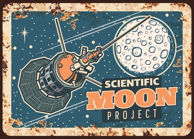 Mond wissenschaftliches projekt rostige metallplatte. satellitenforschung lunar orbit vintage rost zinn zeichen. sputnik umkreist den mond, kosmische untersuchungsmission. retro-plakat der kosmos-weltraumforschung
