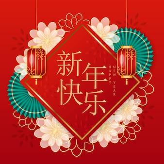 Mondneujahrsgrußkarte verziert mit laterne, orientalischem fächer und blume.
