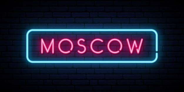 Moskau neonzeichen.