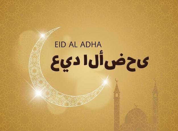 Mubarak eid al adha abdeckung mit mond und moschee geometrischer muslimischer ornamenthintergrund im islamischen stil