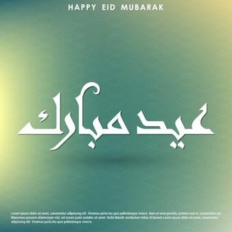 Muslimischen gemeinschaft festival eid mubarak