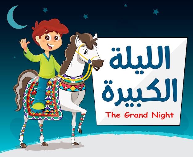 Muslimischer junge, der ein pferd reitet, das den geburtstag des propheten muhammad feiert, islamische feier von al mawlid al nabawi. prophet muhammad geburtstag.
