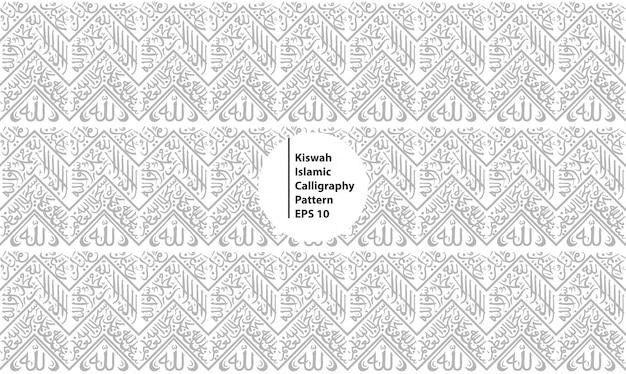 Nahtloser hintergrund des islamischen kunstmusters der kiswah-kabbah-abdeckungskalligraphie