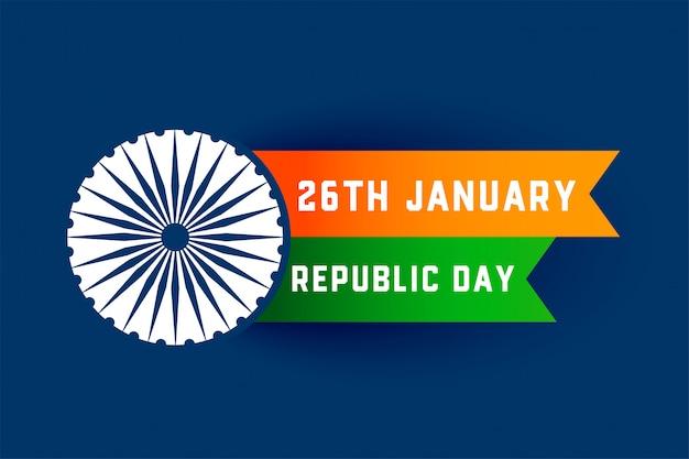 Nationaler glücklicher tag der republik von indien