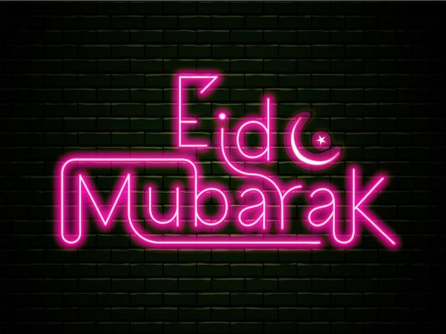 Neon-effekt pink eid mubarak schriftart mit halbmond und stern auf backsteinmauer