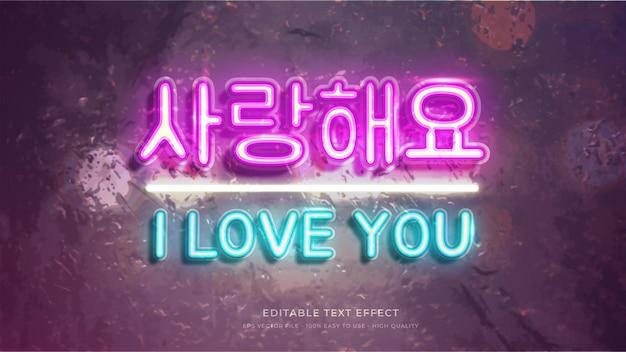 Neonlicht bearbeitbarer texteffekt der koreanischen typografie