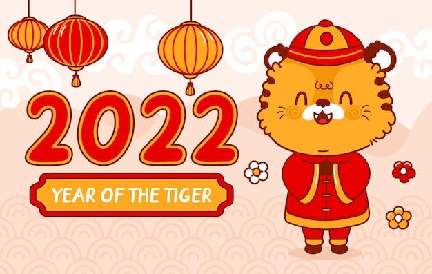 Netter lustiger symboltigercharakter des chinesischen neujahrs 2022