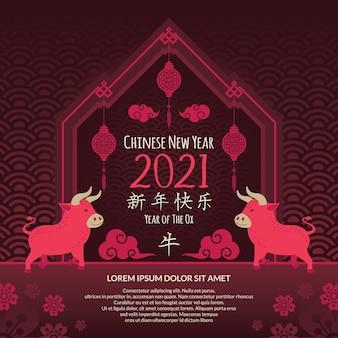 Nettes karikatur chinesisches neues jahr 2021