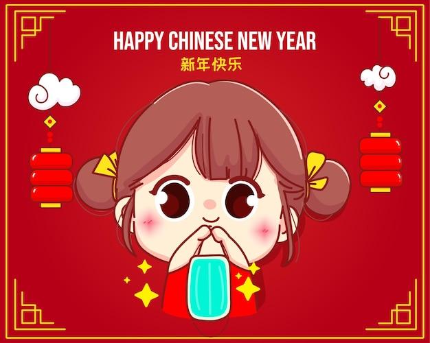 Nettes mädchen, das gesichtsmaske, glückliche chinesische neujahrsfeierkarikaturcharakterillustration hält