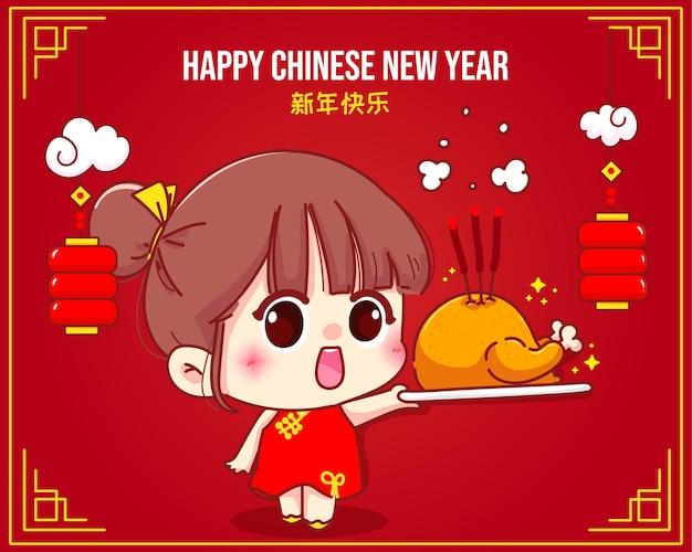 Nettes mädchen, das huhn hält, glückliche chinesische neujahrsfeierkarikaturcharakterillustration