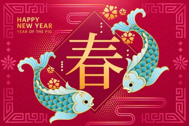 Neujahrsentwurf mit frühling geschrieben im chinesischen wort
