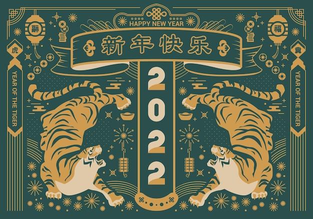 Neujahrshintergrund im hongkong-stil für das tiger-jahr 2022