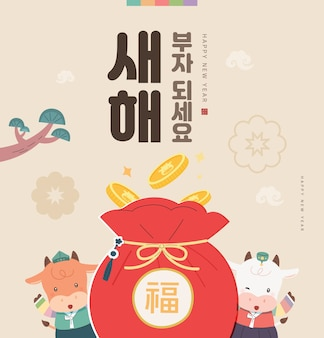 Neujahrsillustration neujahrsgruß koreanische übersetzung seien sie reich an neujahr