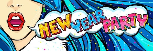 Offener mund und neujahrsparty-nachricht im pop-art-stil. hintergrund des neuen jahres. vecor-illestration.