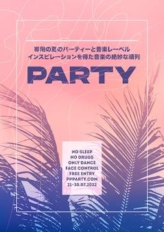 Palme-feiertagsparty-plakatvorlage. rosa sonnenuntergang vektor hintergrund abdeckung banner. musik-flyer-karte.