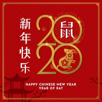 Plakatschablone des guten rutsch ins neue jahr 2020 mit dekorativer mäuseillustration auf rotem asiatischem musterhintergrund.