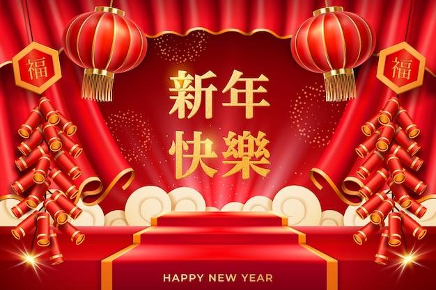 Podium auf leitern mit frohem neujahrsgruß