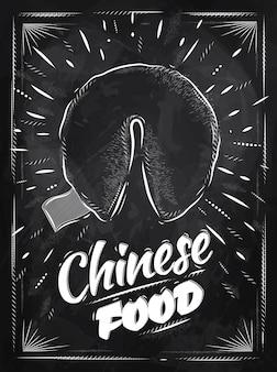 Poster chinesisches essen glückskeks kreide