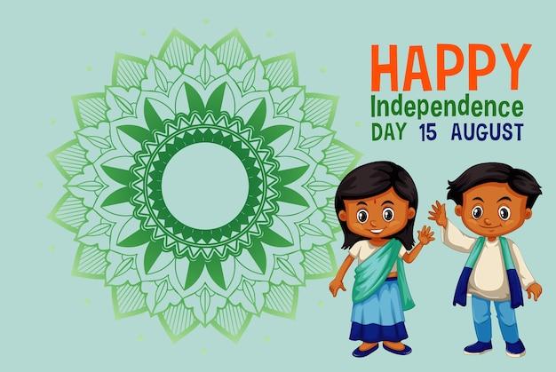 Posterdesign für den indischen unabhängigkeitstag mit zwei kindern