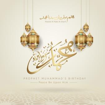 Prophet muhammad in arabischer kalligraphie mit eleganter laterne