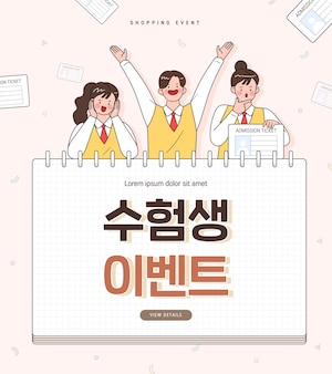 Rabattereignis des prüflings. koreanische übersetzung