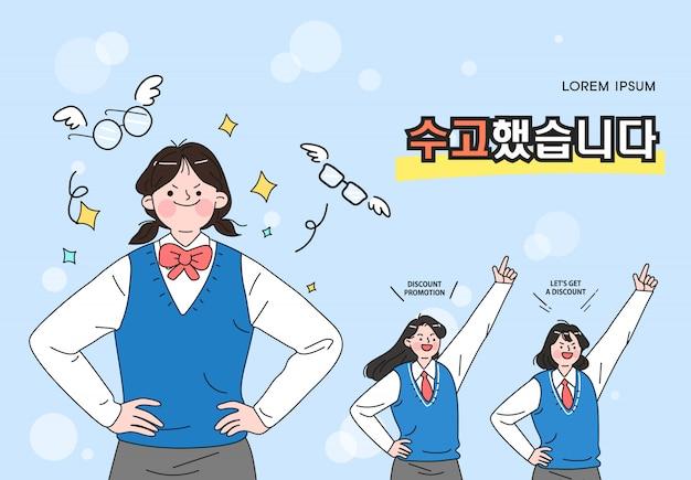 Rabattveranstaltung des prüflings. koreanische übersetzung: abbildung