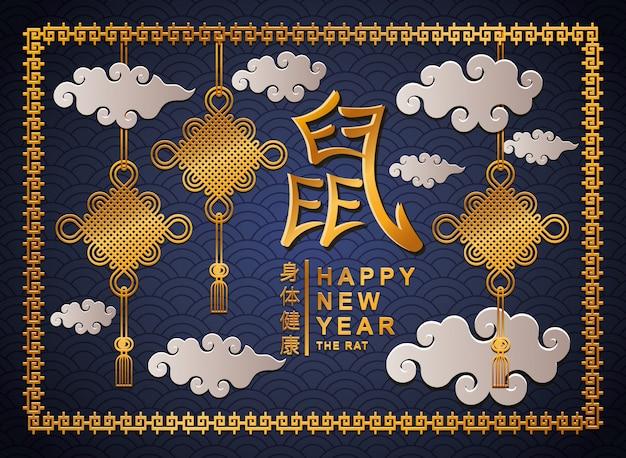 Rahmen- und wolkendesign, chinesische guten rutsch ins neue jahr-porzellanfeiertags-grußfeier und asiatische thema vektorillustration