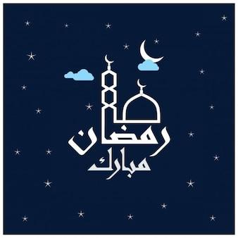 Ramadan islamische arabische kalligraphie tapete