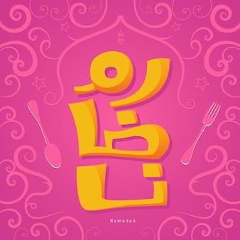 Ramadan-kalligraphie-pinky